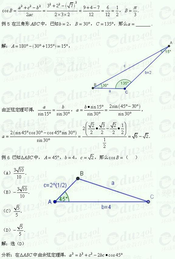 山东成人高考高起点文科数学讲义20