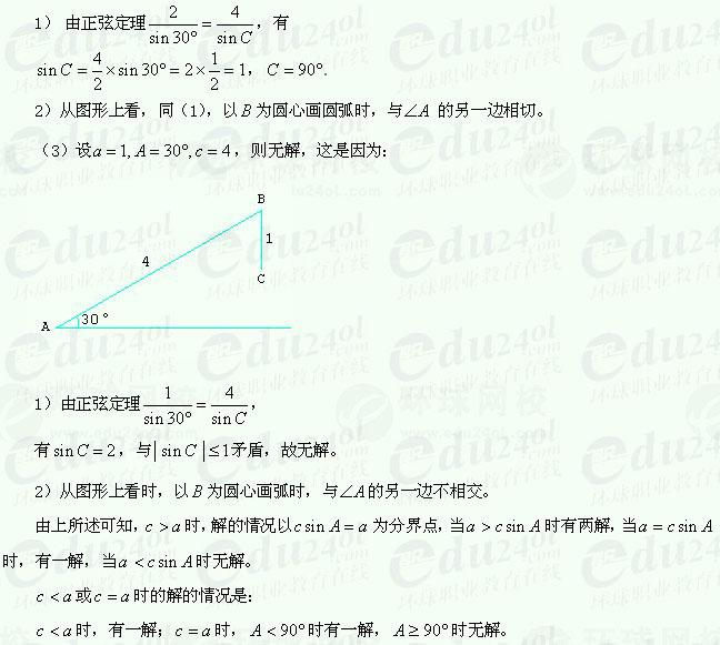 山東成人高考高起點文科數學講義19--解直角三角形