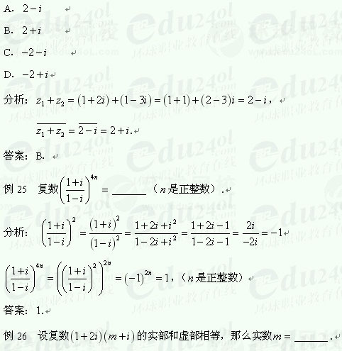 【江苏成人高考】复习资料理科数学--复数2