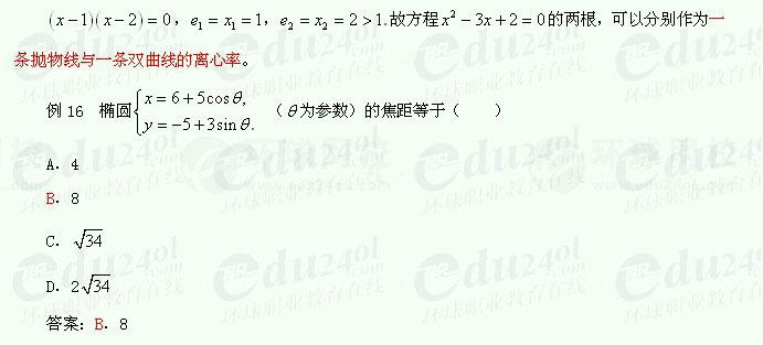 【江苏成人高考】复习资料理科数学--双曲线