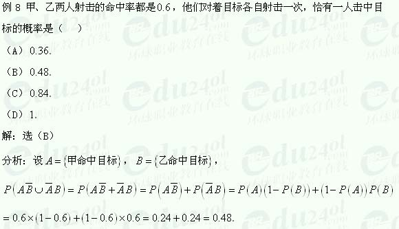 【江苏成人高考】复习资料理科数学--随机事件及其概率例题