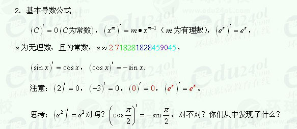 【江苏成人高考】复习资料理科数学-两个函数的和、差、积、商的求导法则