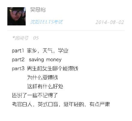 2014年8月2日雅思口语真题回想(网友版)